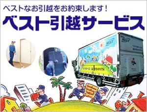 引越しの見積もりはお任せ下さい。北九州の見積もりは格安料金のベスト引越サービス北九州支店へ